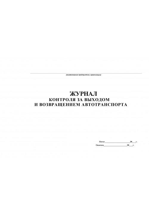 Журнал контроля за выходом и возвращением автотранспорта