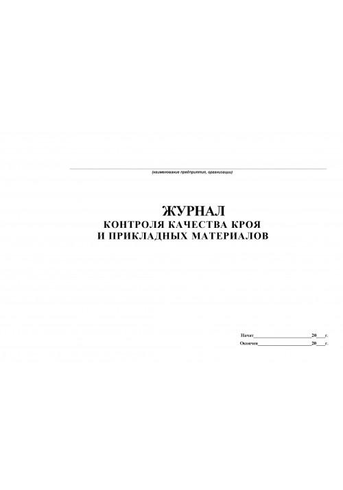 Журнал контроля качества кроя и прикладных материалов