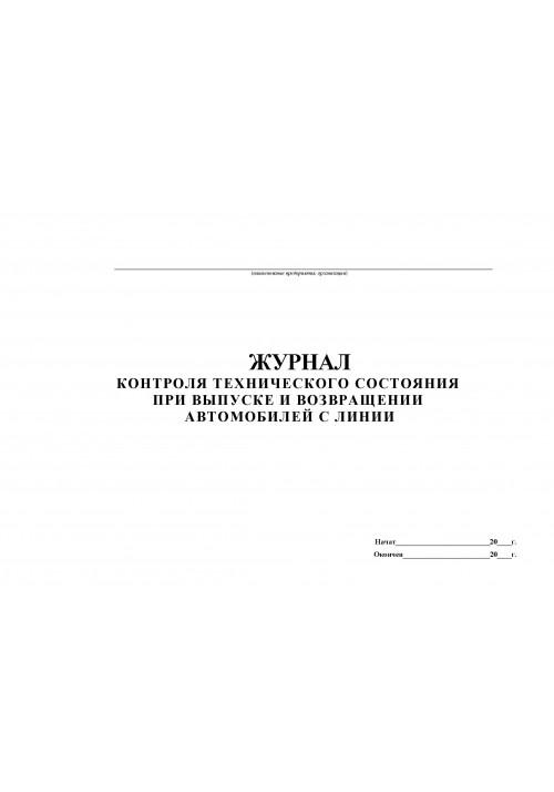 Журнал контроля технического состояния при выпуске и возвращении автомобилей с линии