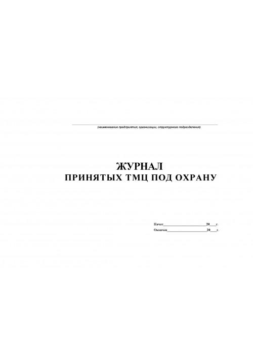 Журнал принятых ТМЦ под охрану