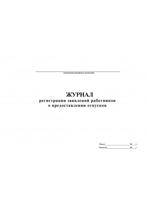Журнал регистрации заявлений работников о предоставлении отпусков