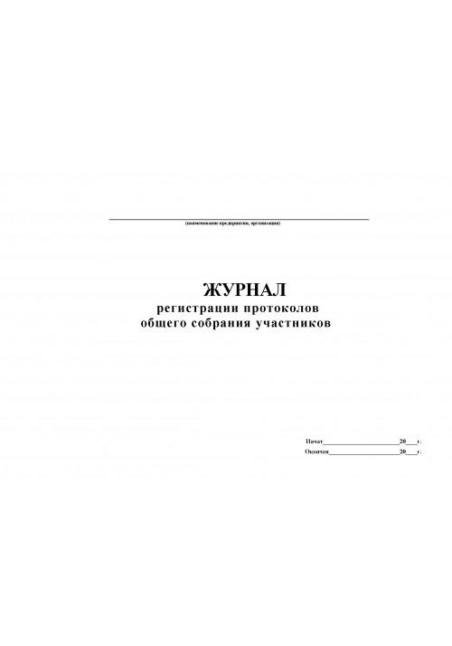 Журнал регистрации протоколов общего собрания участников