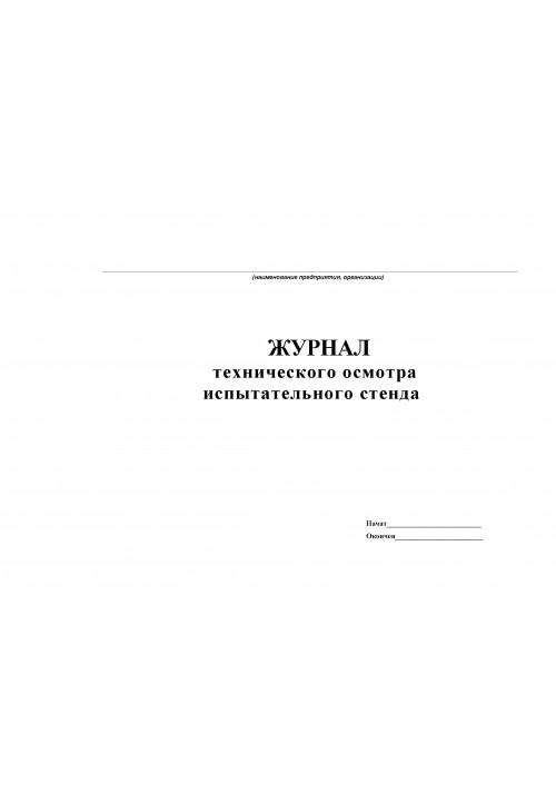 Журнал технического осмотра испытательного стенда