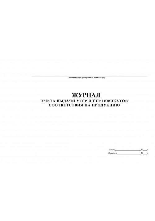 Журнал учета выдачи УГГР и сертификатов соответствия на продукцию