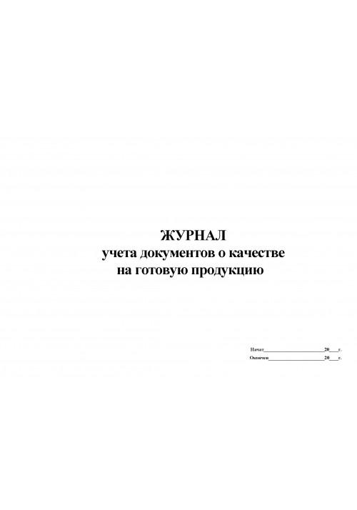 Журнал учета документов о качестве на готовую продукцию