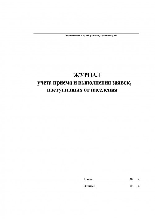 Журнал приема и выполнения заявок, поступивших от населения
