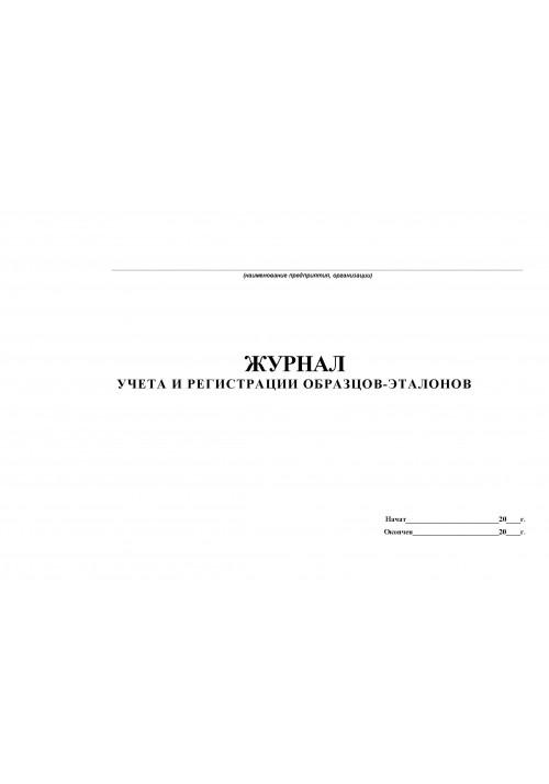 Журнал учета и регистрации образцов-эталонов