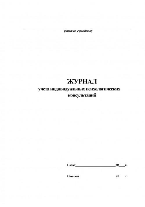 Журнал индивидуальных психологических консультаций
