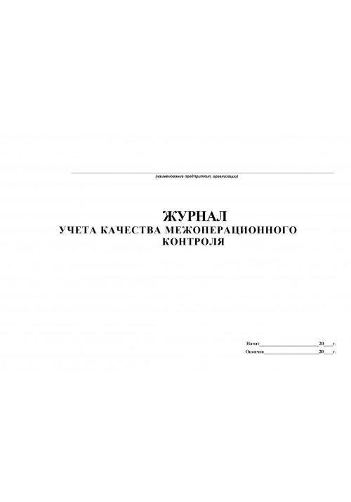 Журнал учета качества межоперационного контроля