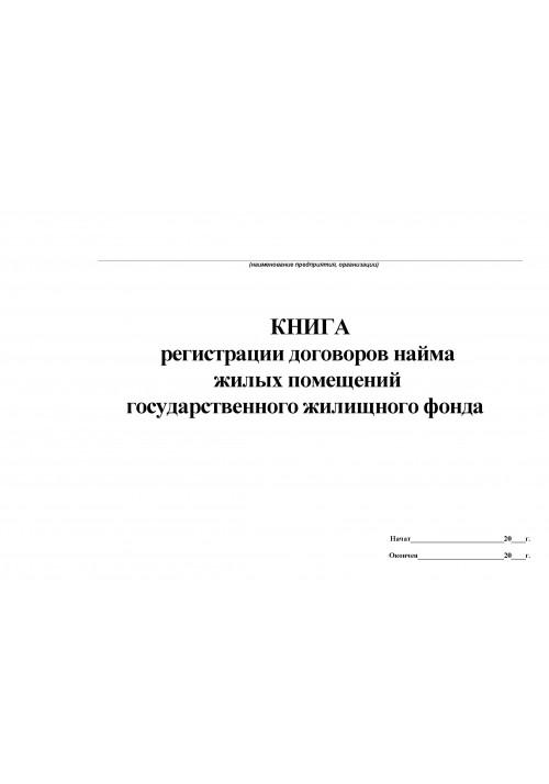 Книга регистрации договоров найма жилых помещений государственного жилищного фонда