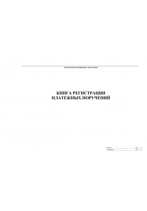 Книга регистрации платежных поручений
