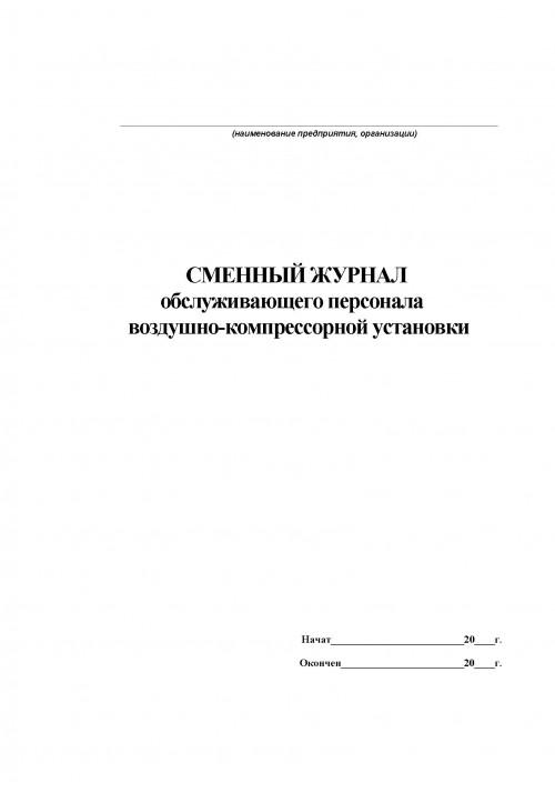 Сменный журнал обслуживающего персонала воздушно-компрессорной установки