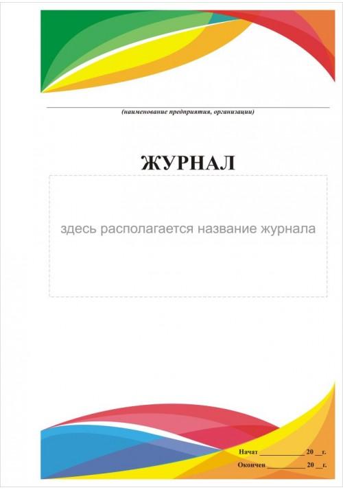 Журнал проведения мойки и дезинфекции