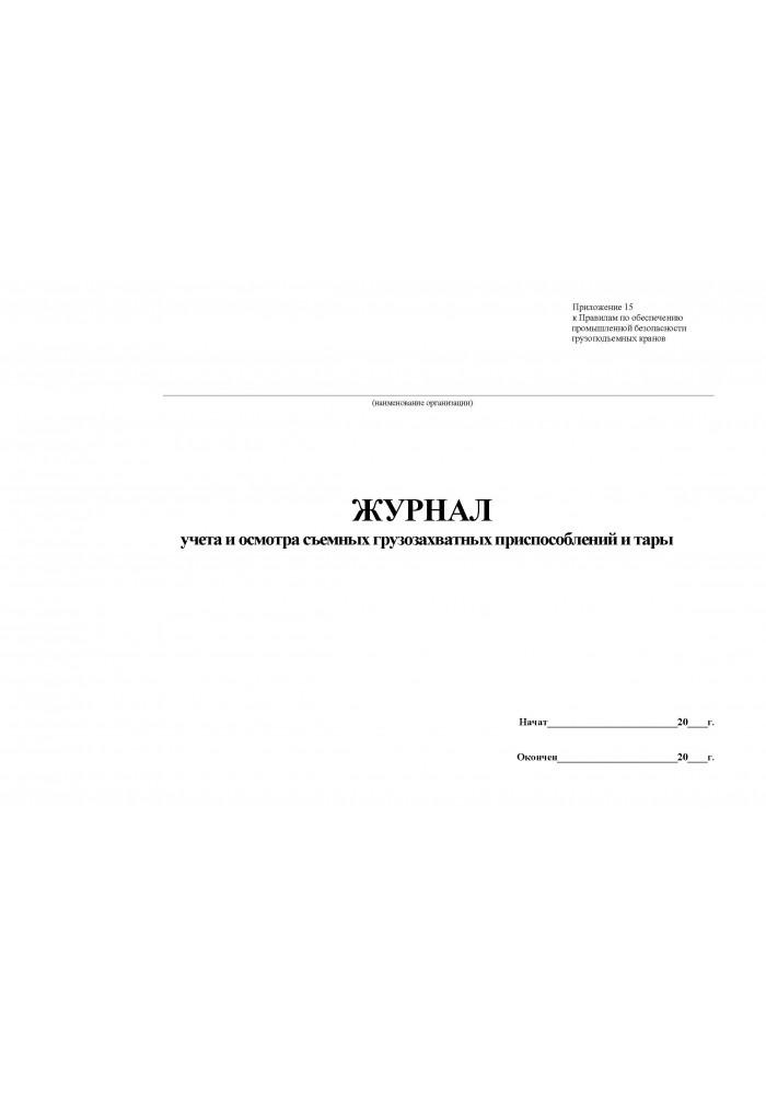 Журнал учета и периодического осмотра съемных грузозахватных приспособлений и тары