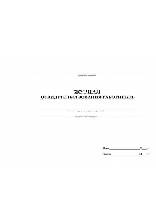 Журнал освидетельствования работающих (форма 2020г.)