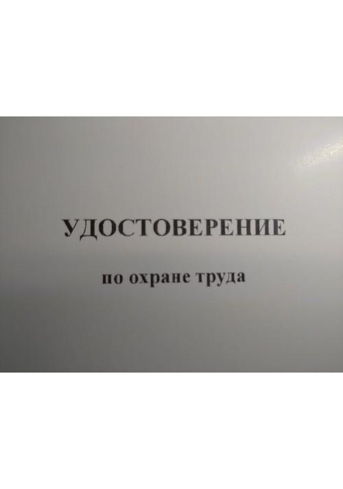Удостоверение по охране труда  (форма 2020г.)