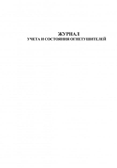 Журнал учета и состояния огнетушителей (форма 2020 год)